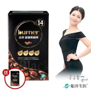 【burner倍熱】超孅黑咖啡買一送一共20包-防彈咖啡好夥伴(快速)