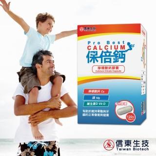 【信東生技】保倍鈣檸檬酸鈣膠囊單盒(120粒/盒)