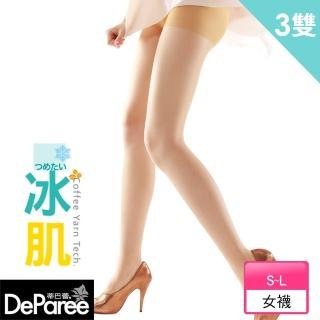 【蒂巴蕾Deparee】冰肌 冰咖啡紗科技 彈性絲襪(3入)