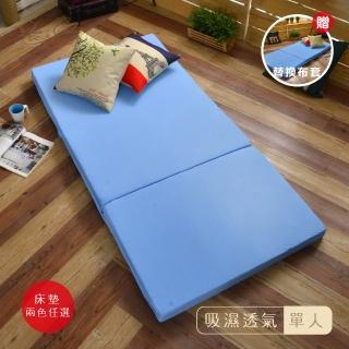【Sun color】吸濕透氣8公分三折式床墊組(再送可替換布套)