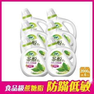 【OP】茶酚天然抗菌濃縮洗衣精-防蹣低敏(2000gx6瓶/箱)