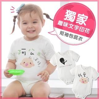 【baby童衣】獨家趣味文字印花 純棉短袖包屁衣-白底 61194(共11色)