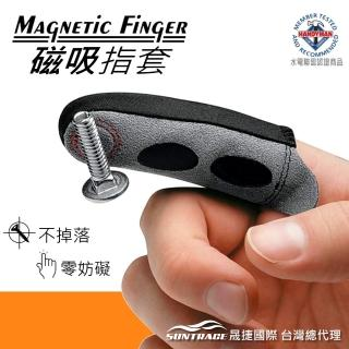 【美國MAGNETIC FINGER】磁吸指套