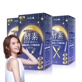 【Simply】夜間代謝酵素錠(30錠)x3盒