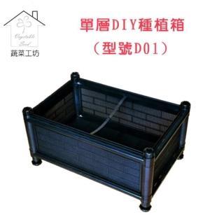 【蔬菜工坊005-A05】單層DIY種植箱/栽培箱(型號D01)