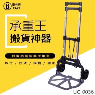 【U-CART 優卡得】55KG負重!輕型鋁製折疊手推車 UC-0036(手推車)