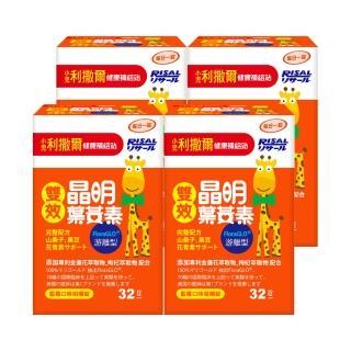 【小兒利撒爾】雙效晶明葉黃素 x四盒組(兒童葉黃素游離型咀嚼錠)