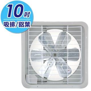 【永用牌】10吋鋁葉吸排兩用通風扇(FC-310A)