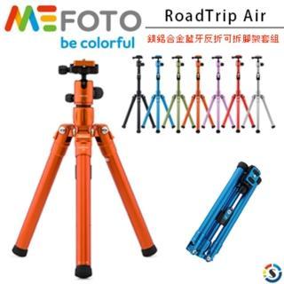 【MEFOTO美孚】鎂鋁合金藍牙反折可拆腳架套組(RoadTrip Air)