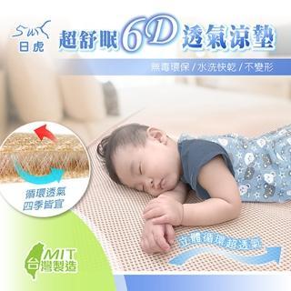 【日虎】MIT超舒眠6D透氣涼墊-單人(可水洗 / 無甲醛 / 抑菌防超透氣)