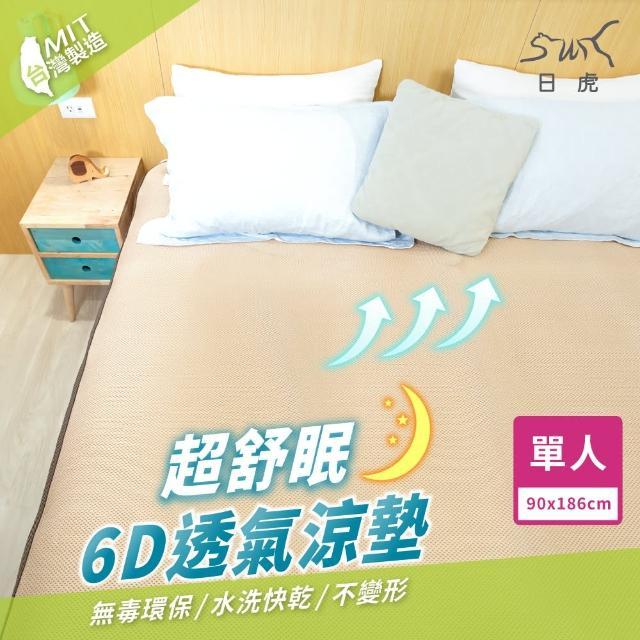 【日虎】MIT超舒眠6D透氣涼墊-單人(可水洗