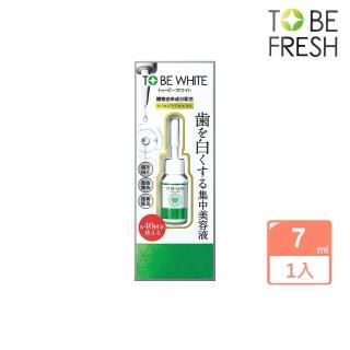 【TO BE WHITE】瞬白美齒精華液(美白精華液)