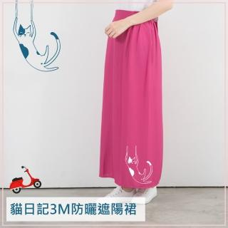 【PEILOU】貝柔3M吸濕排汗高透氣抗UV遮陽裙