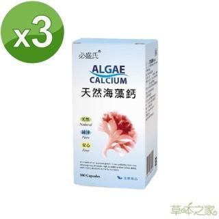 【草本之家】天然海藻鈣3瓶(100粒/瓶)