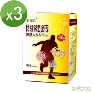 【草本之家】關鍵鈣葡萄糖胺複方膠囊3瓶(300粒/瓶)