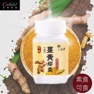 【薑博士】薑黃純粉膠囊(500mg*200顆)