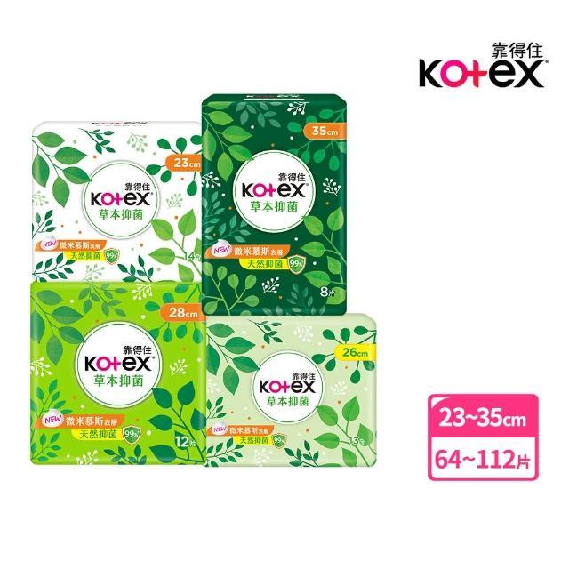 【靠得住】溫柔宣言草本抑菌日用超薄衛生棉23cm(15片x8包/箱)/