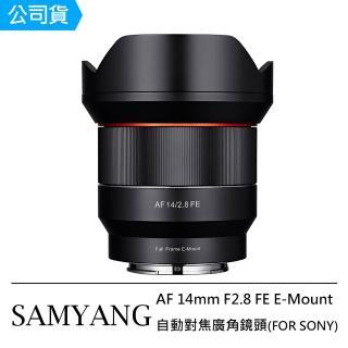 【韓國SAMYANG】AF 14mm F2.8 FE E-Mount 自動對焦廣角鏡頭(FOR SONY)