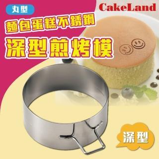【日本CakeLand】麵包蛋糕不銹鋼深型煎烤模-丸型(日本製)