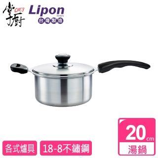 【掌廚】LIPON 利烹複合金單柄湯鍋20cm