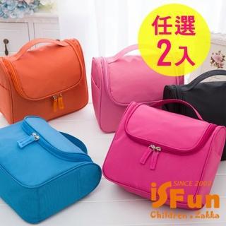 【iSFun】旅行專用 可掛加厚大容量盥洗包 超值2入