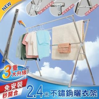【IDEA】超長2.4米不銹鋼X型複合式落地曬衣架(可曬棉被)