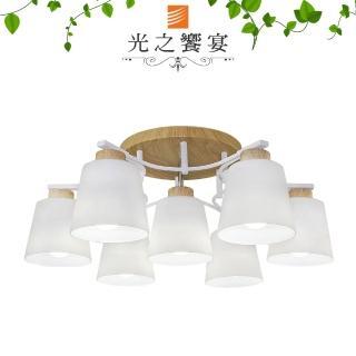 【光之饗宴】北歐風6+1燈半吸頂燈