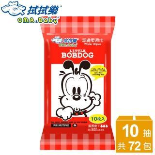 【拭拭樂】BobDog純水潔膚柔濕巾10抽*72包/箱