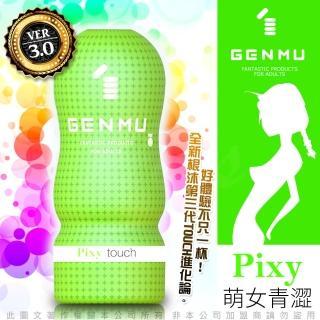 【日本GENMU】三代 PIXY 青澀少女 新素材 緊緻加強版 吸吮真妙杯-綠色