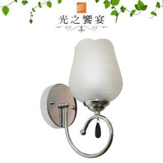 【光之饗宴】達爾文單壁燈