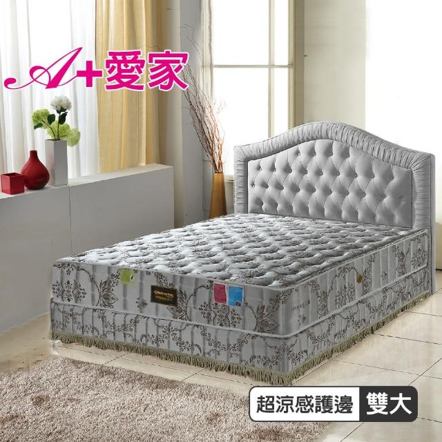 【A+愛家】超涼感抗菌-護邊獨立筒床墊(雙人加大6尺-涼感紗透氣好眠)/