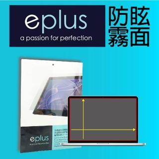 【eplus】15.6 吋筆電用霧面保護貼 344*194mm