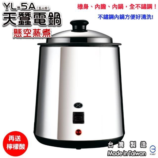 【天蠶】5人份全不鏽鋼電鍋YL-5A(不鏽鋼內鍋)