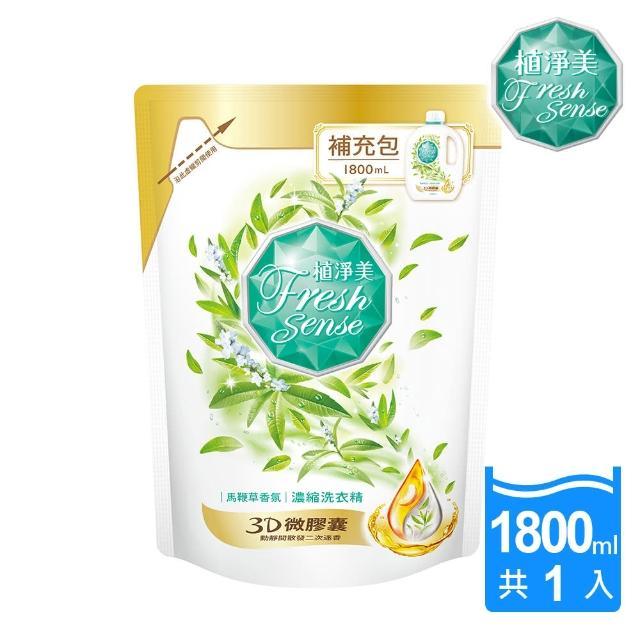 【植淨美】草本濃縮洗衣精補充包1800ml-馬鞭草香氛