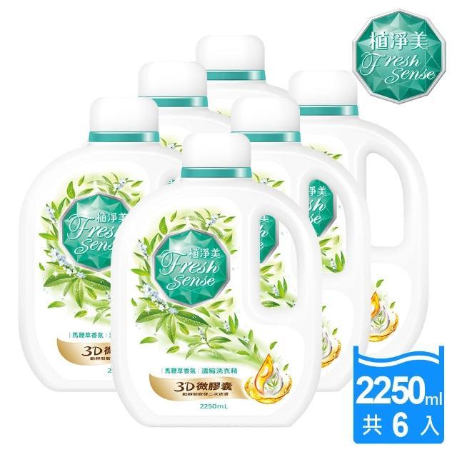 【植淨美】草本濃縮洗衣精2250ml-馬鞭草香氛*6瓶/箱