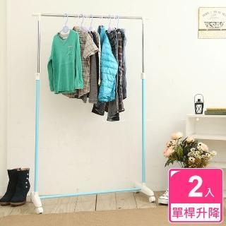 【ikloo】彩漾單桿升降曬衣架/曬衣桿(2入組)