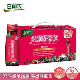 【白蘭氏】活顏馥莓50ml*14瓶提把式(亮顏力up、喝出好氣色)