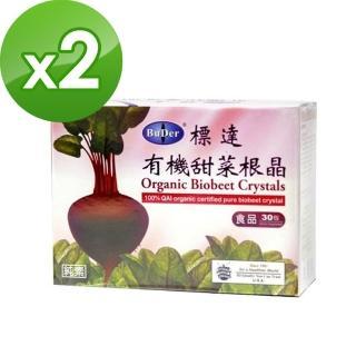 【BuDerR 標達】有機甜菜根晶粉末食品(3g*30包x2盒組)
