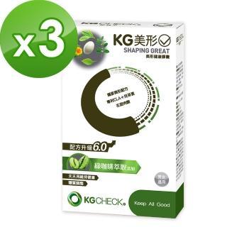 【KGCHECK凱綺萃】KG美形膠囊(150粒)X3盒