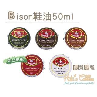 【○糊塗鞋匠○ 優質鞋材】L177 Bison鞋油50ml(2罐)