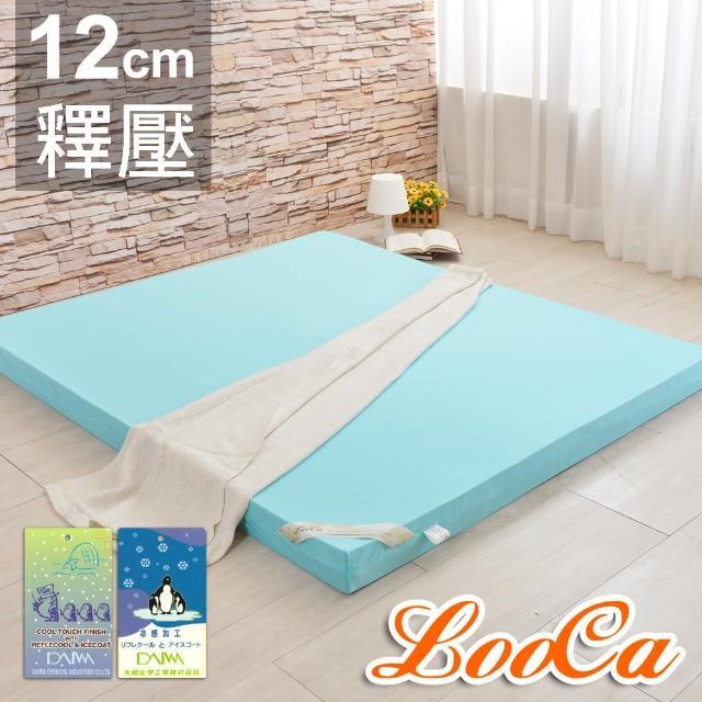 【LooCa】日本大和涼感12cm釋壓記憶床墊(單人3尺)