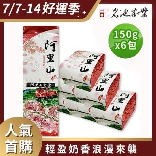 【名池茶業】輕盈奶香阿里山金萱烏龍茶6件組(附提袋X1)