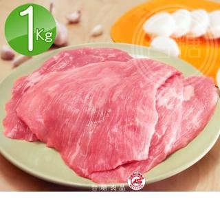【台糖肉品】1kg雪花肉/松阪肉量販包(CAS認證健康豬肉)