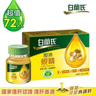 【白蘭氏】旭沛蜆精 72瓶(60ml)