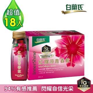 【白蘭氏】紅膠原青春飲18瓶(50ml)