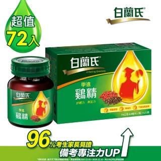 【白蘭氏】學進雞精68ml*72瓶(讀書、考試專注力up、94%媽媽見證)