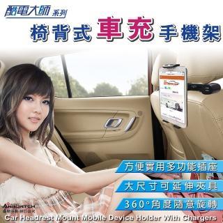 【安伯特】酷電大師 椅背式車充手機架-快(3.1AUSB充電)