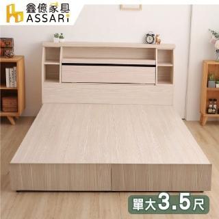 【ASSARI】本田房間組二件_床箱+床底(單大3.5尺)
