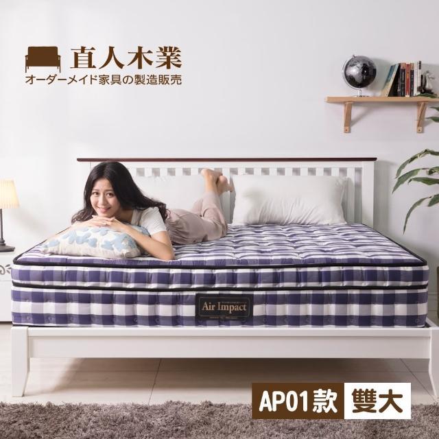 【日本直人木業】AIR床墊AP01 / 6尺加大床墊(/ 經典藍白格 /天然乳膠/ 抗菌透氣絲棉/ 高回彈袋裝獨立筒)