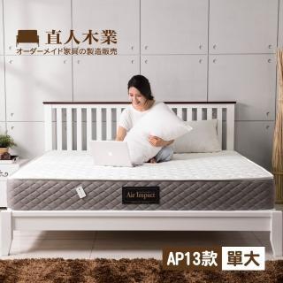 【日本直人木業】AIR床墊AP13/3.5尺單人床墊(奧地利天絲抗菌布/抗菌透氣絲棉 /高回彈獨立筒/3D透氣網帶)